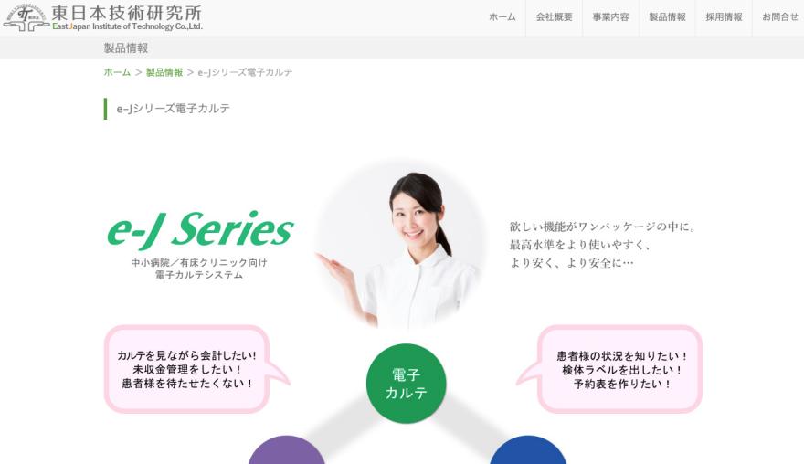 e-Jシリーズ電子カルテ