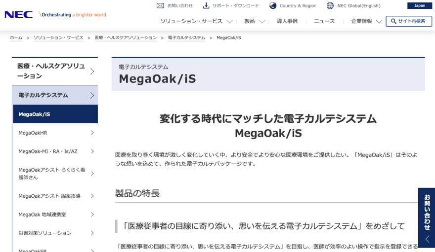MegaOak/iS