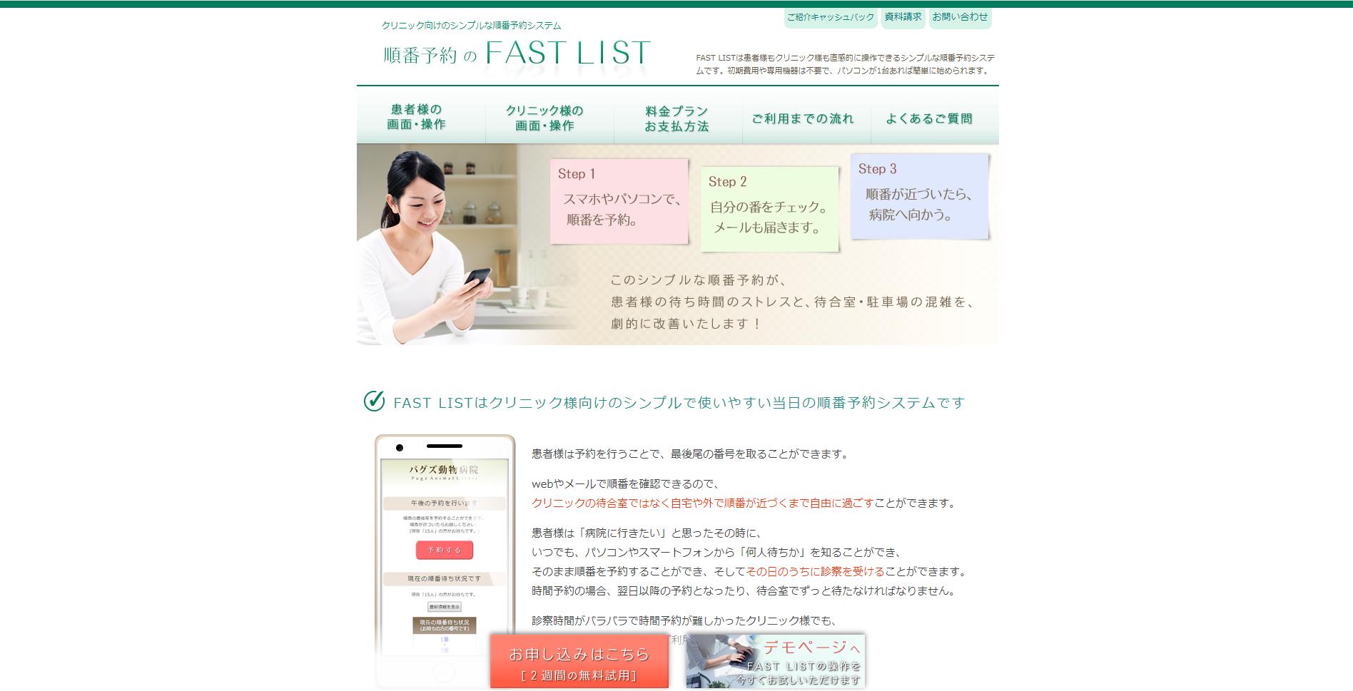 fastlist