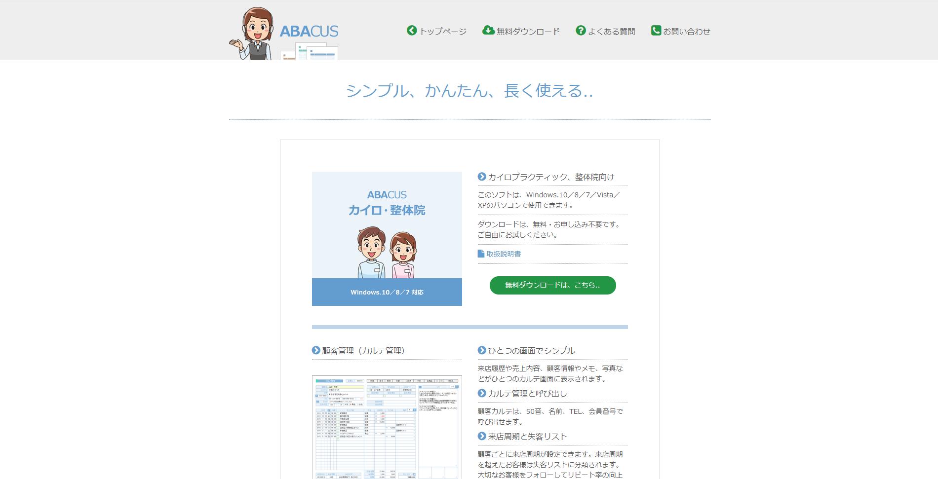 ABACUS カイロプラクティック・整体