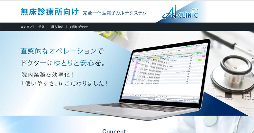 AI・CLINIC