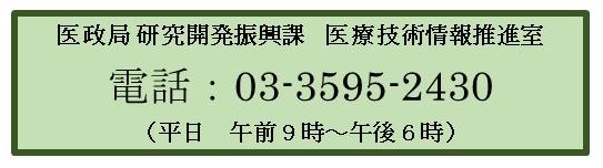医政局研究開発振興課医療技術情報推進室、電話番号:03-3595-2430
