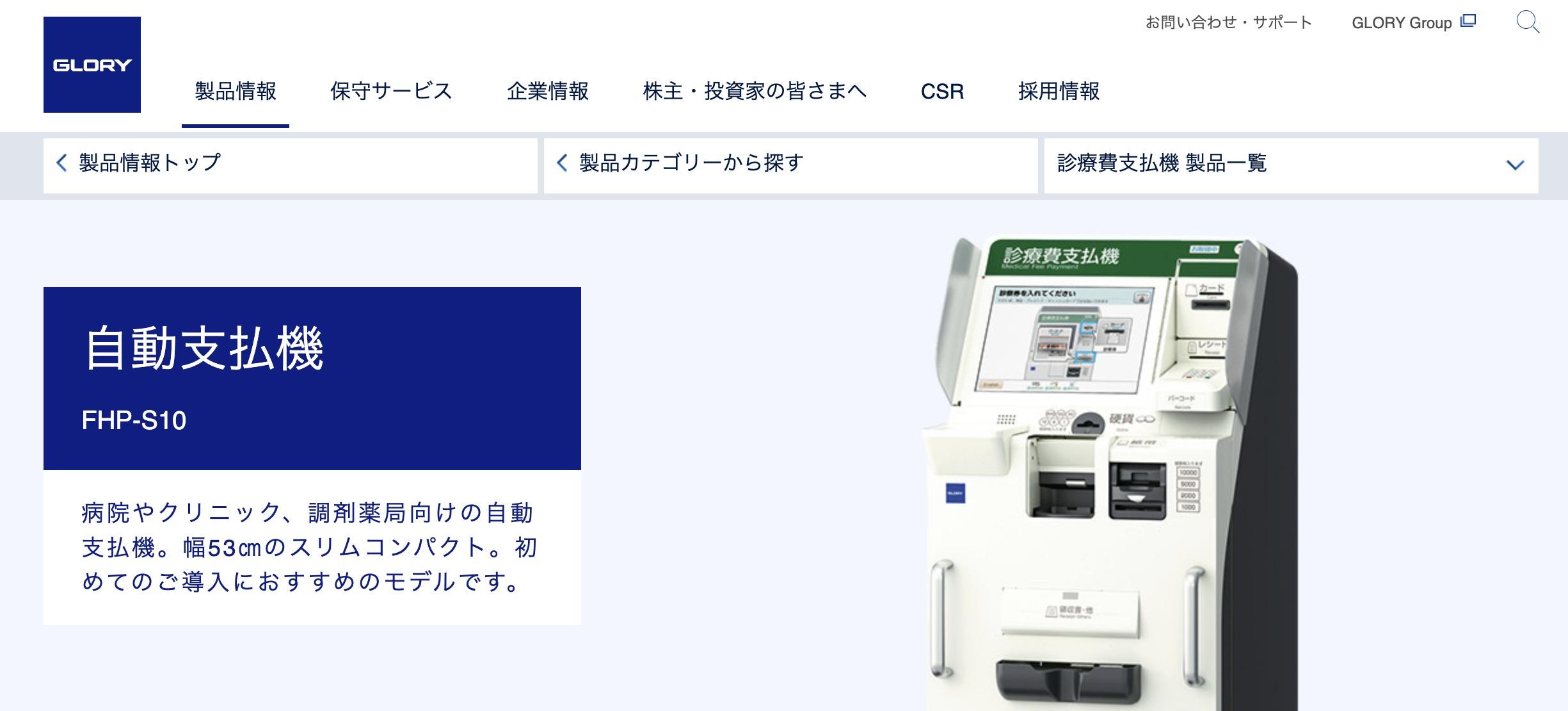 自動支払機 FHP-S10
